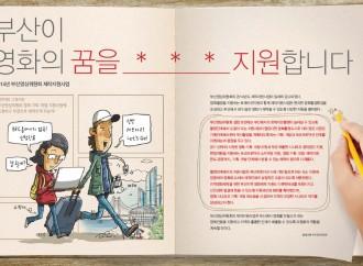 [특집] 부산이 영화의 꿈을 지원합니다 – 1. 2014년 부산영상위원회 제작지원사업