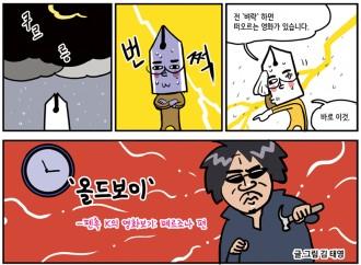 '올드보이' 펜촉 K의 영화보기 : 페르조나 편
