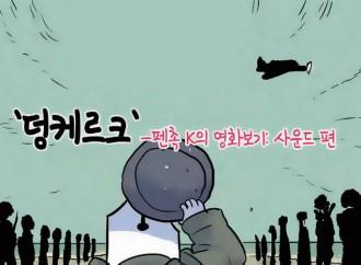 펜촉 K의 영화보기