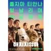 로케이션 지원작 <해치지않아> 15(수) 개봉!